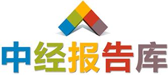 中经报告库 - 最新、最全的行业报告网站!